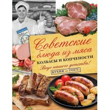 """Книга """"Советские блюда из мяса, колбасы и копчености"""""""